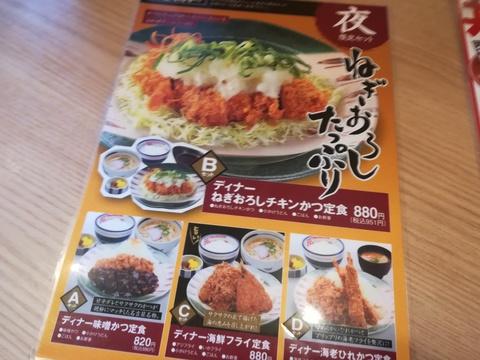 かつさとでカツ丼を食べよう(^-^)/