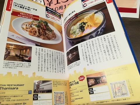 名古屋カレーきしめんを食べよう(*^.^*)