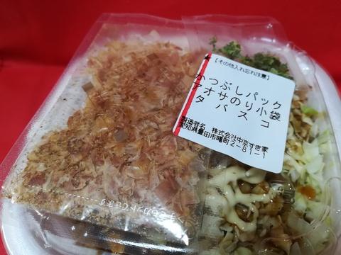 すき家のお好み豚玉丼を食べよう(^_^)v