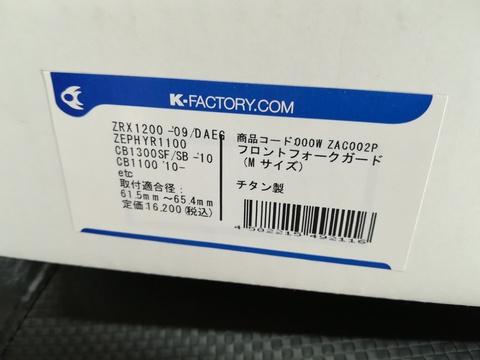K-FACTORY フロントフォークガード