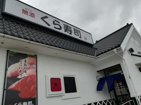 くら寿司のイタリアンを食べよう(^-^)/