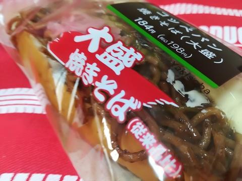 ファミマのコッペパン焼きそば(大盛り)(^_^)v