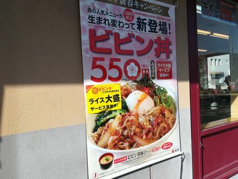 松屋のビビン丼を食べよう(^-^)/