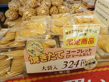 食のアウトレットモール北名古屋(^.^)