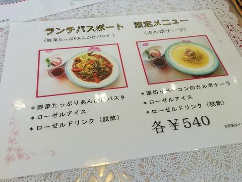 ロゼのあんかけスパゲッティーを食べよう(^-^)/