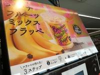 ファミマのバナナフルーツミックスフラッペ( ´∀` )b