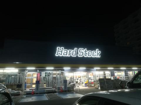 ハードストック豊田でショップタオルが!