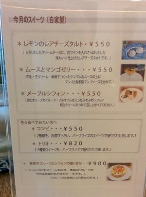 ジゅんベリーカフェでパフェ(´- `*)