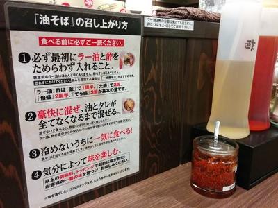 歌志軒で油そば(^_^)v