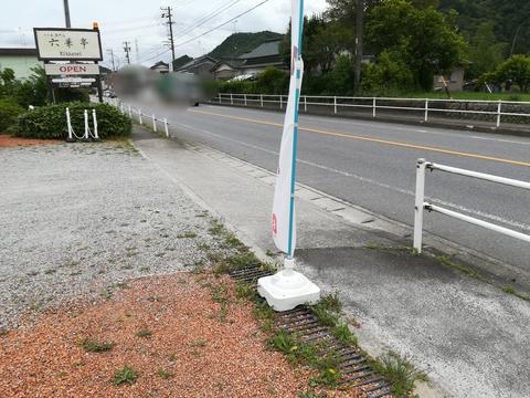 かき氷専門店 六華亭に行こう(^-^)/