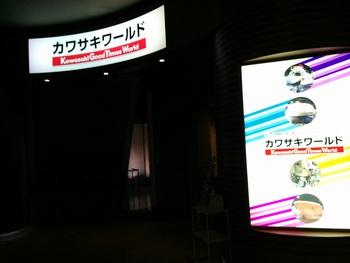 神戸カワサキワールド(^_^)v