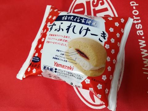 桔梗信玄餅風すふれけーき(^_^)v