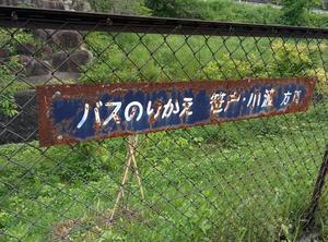 三河広瀬駅でモーニング!