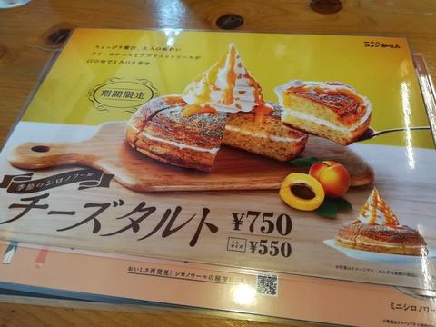 コメダ珈琲店の新しいジェリコを食べよう(^-^)/
