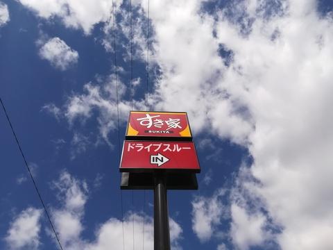すき家の牛丼を食べよう(^-^)/