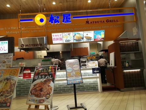 松屋の焼き牛めしを食べよう(^-^)/