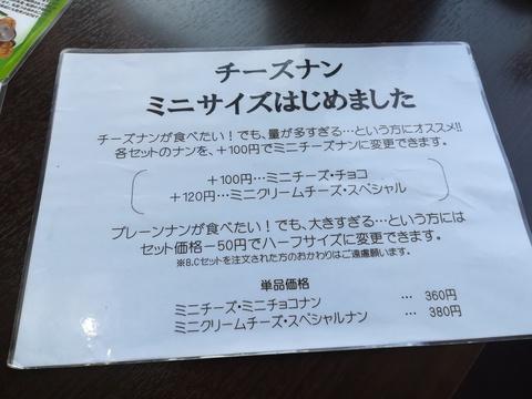 ウエルカム・ネパールレストランのモーニング(^.^)