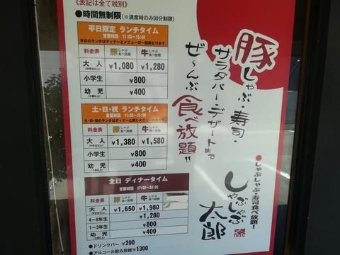 しゃぶしゃぶ太郎の食べ放題(^-^)/