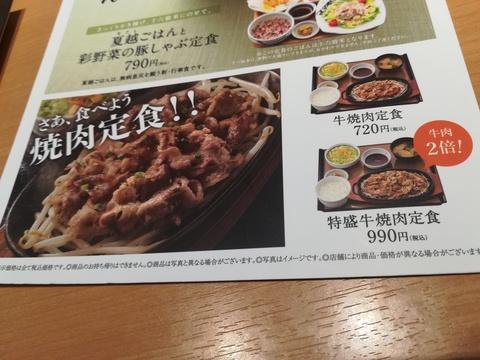 やよい軒の100円引きキャンペーン(^_^)v