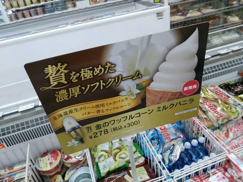 セブンの濃厚ソフトクリーム(*´∀`)ノ