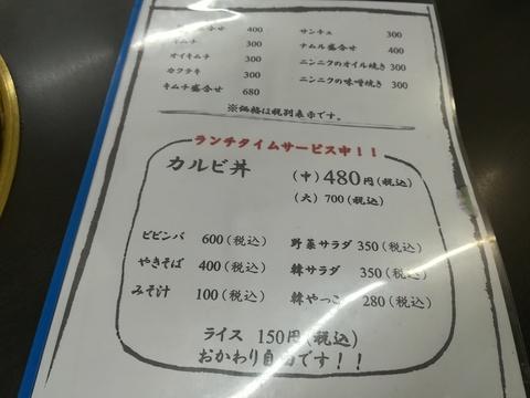 焼肉 白頭山のカルビ丼を食べよう(^-^)/