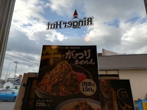 リンガーハット29日は肉の日でした(^-^)/