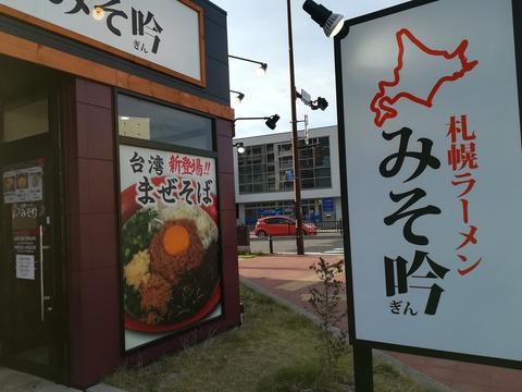 みそ吟で味噌コーンラーメンを食べよう(^-^)/