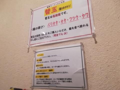 濃厚軍団で豚そばドロ二郎を食べよう(^-^)/