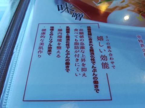 麺場田所商店の味噌ラーメンを食べよう(^_^)v