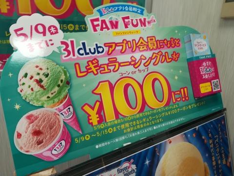 サーティワンのアイスクリーム(#^.^#)