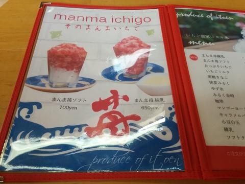 苺の伊藤園でかき氷を食べよう(*^-^)