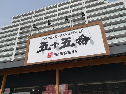 五十五番で二郎系ラーメンを食べよう(^.^)