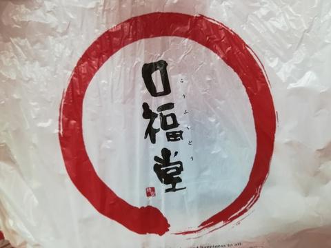 口福堂のおはぎを食べよう(^-^)/