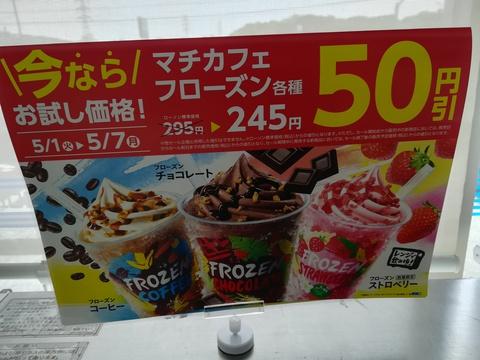 LAWSONのマチカフェ フローズン50円引き(^.^)