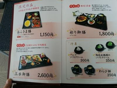 みかわ山水亭で美味しいうなぎを(^_^)v