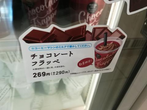 ファミマのフラッペを食べよう(^-^)/