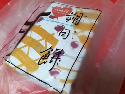 初めての朔日餅です(*´-`)
