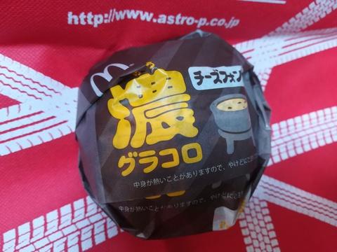 マックの濃グラコロを食べよう(^_^)v