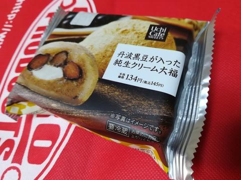 マクドナルドのカケテミーヨを食べよう(^.^)