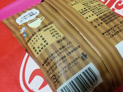 ミレービスケットコーヒー風味(*´∀`)♪