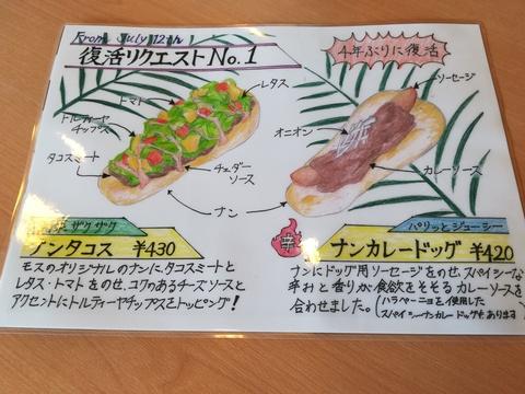 モスバーガーのナンを食べよう(^-^)/