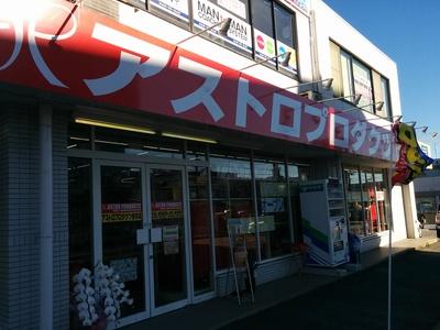 アストロプロダクツ豊田店(^.^)