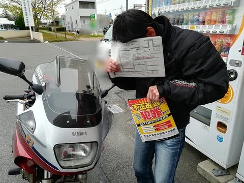 弐皇帝さんの車検に行こうq(^-^q)