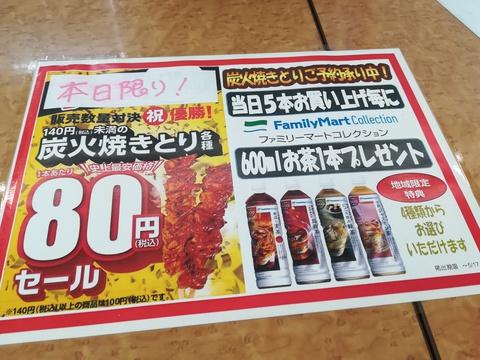 ファミマの炭火焼きとり税込80円(^_^)v