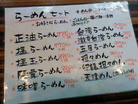卯龍で天津飯ランチ(*´∀`)♪