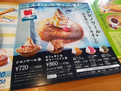 コメダ珈琲店のシロノワール氷を食べよう(^-^)/