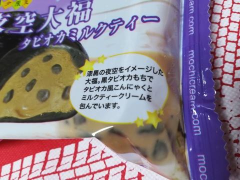 午後の紅茶ストレートティーのシュークリーム(^.^)