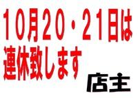 令和元年10月18日は21時までの営業です