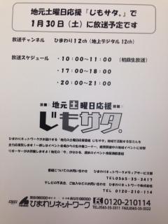 いよいよ明日放送!!
