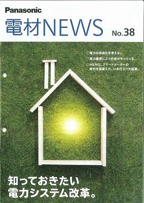 電材NEWS no.38